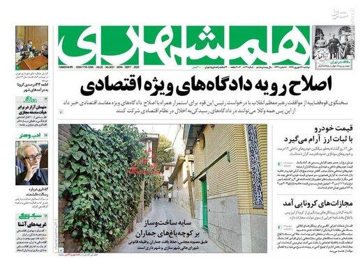 همشهری: اصلاح رویه دادگاههای ویژه اقتصادی