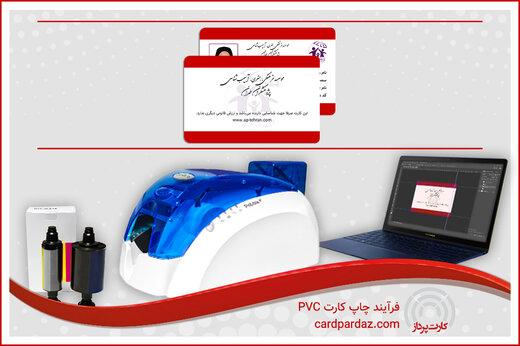 نحوه چاپ روی کارت پی وی سی
