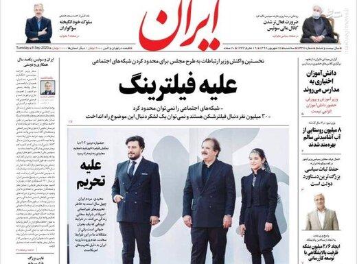 ایران: علیه فیلترینگ