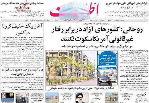اطلاعات: روحانی: کشورهای آزاد در برابر رفتار غیر قانونی آمریکا سکوت نکنند
