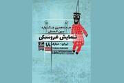 آثار پذیرفتهشده در مرحله نخست بخش صحنهای بزرگسال جشنواره «تهران مبارک»