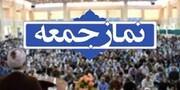 نماز جمعه ۹ شهرستان استان فارس به علت کرونا اقامه نمیشود