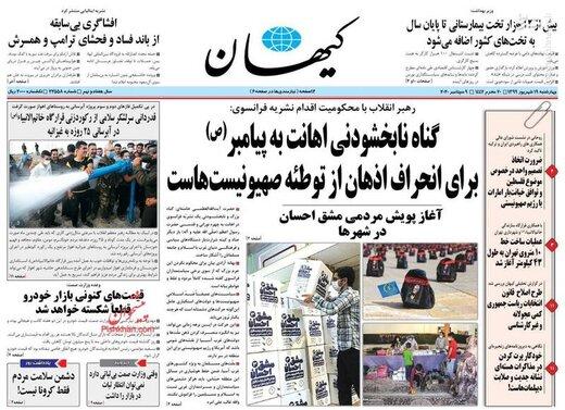 کیهان: گناه نابخشودنی اهانت به پیامبر(ص) برای انحراف اذهان از توطئه صهیونیستهاست