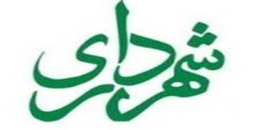 خبر خوش برای شهرداریهای کهگیلویه و بویراحمد/موافقت معاون وزیر با اعتبارات بلاعوض