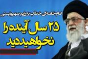 ببینید | کارشناس اسرائیلی: پایان اسرائیل زودتر از پیشبینی ایران خواهد بود
