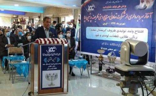 افتتاح ۶ طرح تعاونی در قزوین با حضور معاون اول رئیس جمهور