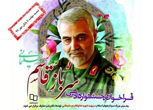 جشنواره «سرباز حاج قاسم» تمدید شد