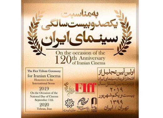تجلیل از افتخار آفرینان سینمای ایران، بدون حضور خبرنگاران