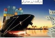 ارائه اطلاعات بازگشت ارزهای صادراتی به سازمان مالیاتی از سوی بانک مرکزی