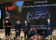 تجلیل از افتخارآفرینان در ۱۲۰ سالگی سینمای ایران