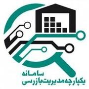 سامانه سیمبا در استان مرکزی راه اندازی شد