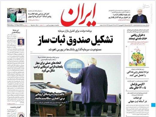 ایران: تشکیل صندوق ثبات ساز