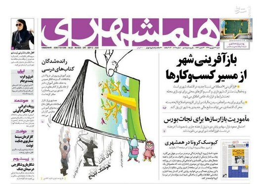 همشهری: باز آفرینی شهر از مسیر کسب و کارها