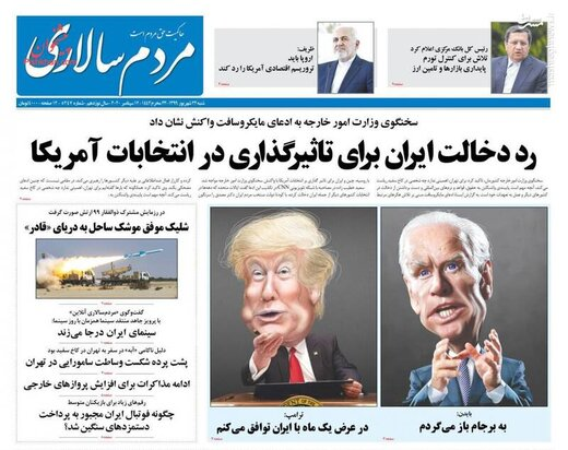 مردم سالاری: رد دخالت ایران برای تاثیر گذاری در انتخابات آمریکا