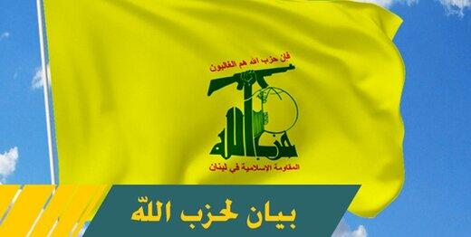 بیانیه حزبالله در پی ترور شهید فخریزاده