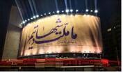 رونمایی از جدیدترین دیوارنگاره میدان ولیعصر (عج)