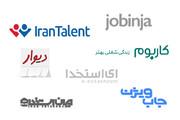 بررسی و مقایسه پلتفرمهای آنلاین آگهی استخدام