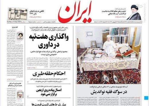 عکس/ صفحه نخست روزنامههای یکشنبه ۲۳ شهریور