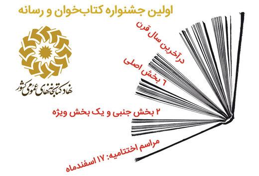 فرآخوان نخستین جشنواره سراسری «کتاب خوان و رسانه» منتشر شد