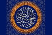 چرا امام سجاد(ع) باید در کربلا بیمار بماند و زنده بازگردد؟