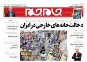 صفحه اول روزنامههای سه شنبه ۲۵ شهریور
