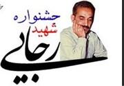 جزئیات برگزاری جشنواره شهید رجایی در کهگیلویه و بویراحمد اعلامشد