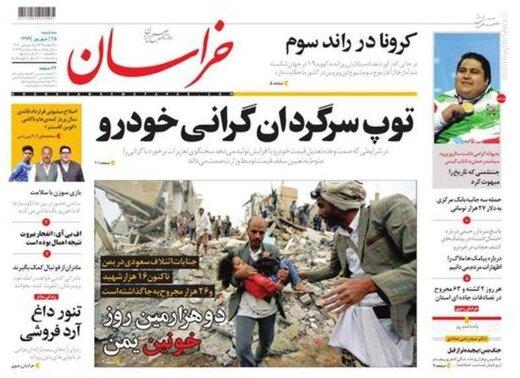 عکس/ صفحه نخست روزنامههای سه شنبه ۲۵ شهریور