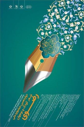 مهلت ارسال آثار به دوازدهمین جشنواره ملی شعر کودک و نوجوان رضوی تمدید شد