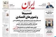 تصاویر صفحه نخست روزنامههای چهارشنبه ۲۶ شهریور