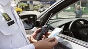چگونه خلافی خودرو را با شماره پلاک دریافت کنیم؟