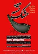 برگزاری سوگواره منطقهای شعر«مشک تشنه» به میزبانی شهرستان چرام