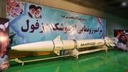 این موشک ایرانی به راحتی اسرائیل را نابود می کند /بعد از حیفا، تل آویو زیر چتر موشکی ایران می رود؟ +تصاویر