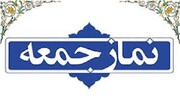 اشاره تاریخی یک امام جمعه به تلاشها برای انحلال ارتش/برخی به دنبال گره زدن موضوع معیشت به انتخابات هستند /مسئولان جلوی گرانیها را بگیرند