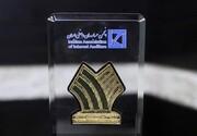 شهرداری مشهد، تندیس زرین جایزه ملی  انجمن حسابرسان داخلی ایران را کسب کرد