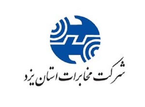 رتبه نخست کشوری مخابرات منطقه یزد در سرعت پاسخگویی به شکایات مردمی