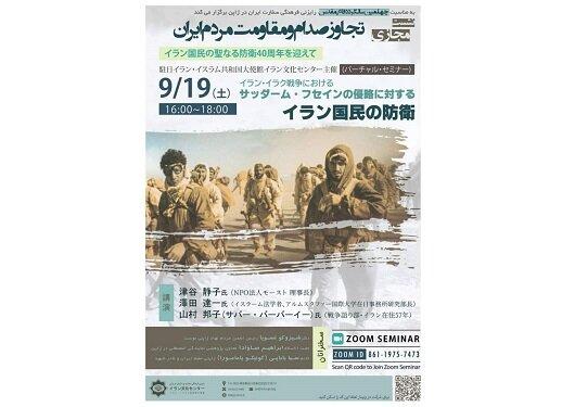 تجاوز صدام و مقاومت مردم ایران در ژاپن بررسی میشود