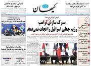کیهان: چشم! قیمت خودرو را هم ما مردم اصلاح میکنیم