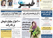 صفحه اول روزنامههای پنجشنبه ۲۷ شهریور 99