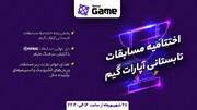 اختتامیه مسابقات تابستانی آپارات گیم، با گزارش سرهنگ علیفر