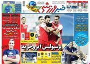 عکس/ صفحه اول روزنامههای شنبه ۲۹ شهریور