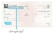 استعلام وضعیت اعتباری صادرکننده چک ازطریق سایت بانک مرکزی فراهم شد