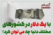 ببینید | با یک دلار در کشورهای مختلف دنیا چه میتوان کرد؟