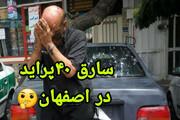 ببینید | دستگیری سارق 40 پراید در اصفهان