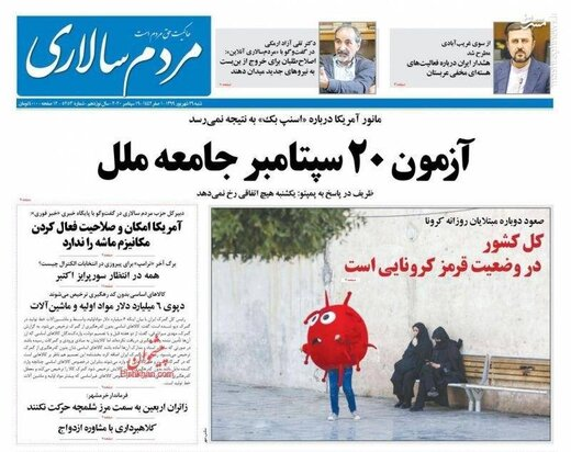 عکس/ صفحه نخست روزنامههای شنبه ۲۹ شهریور
