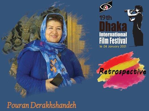 جشنواره فیلم داکا، آثار پوران درخشنده را مرور میکند