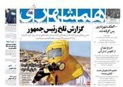 صفحه اول روزنامههای یکشنبه ۳۰ شهریور