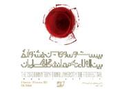 تمدید مهلت آثار به بخش نمایشنامهنویسی جشنواره تئاتر دانشگاهی