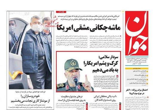 عکس/ صفحه نخست روزنامههای یکشنبه ۳۰ شهریور