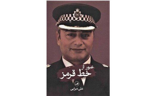 زندگی پرفراز و نشیب رئیس پلیس ایرانی لندن