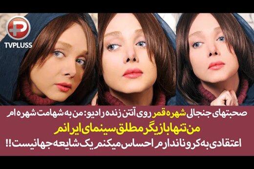 ببینید   مصاحبه جنجالی شهره قمر: من تنها بازیگر مطلق سینمای ایران هستم
